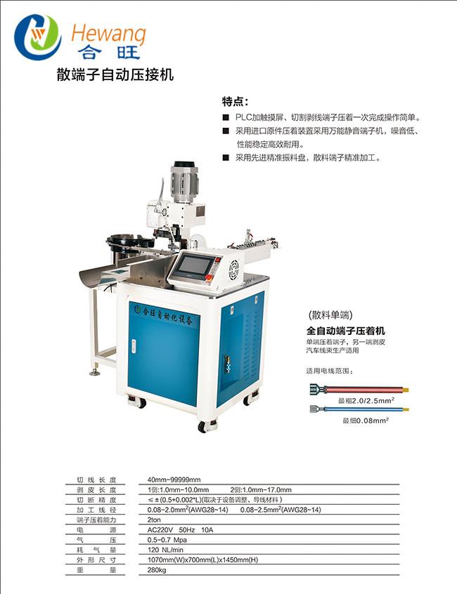 全自动扭线粘锡打端机图片/全自动扭线粘锡打端机样板图 (1)
