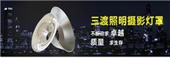灯罩加工、三渡照明(在线咨询)、灯罩