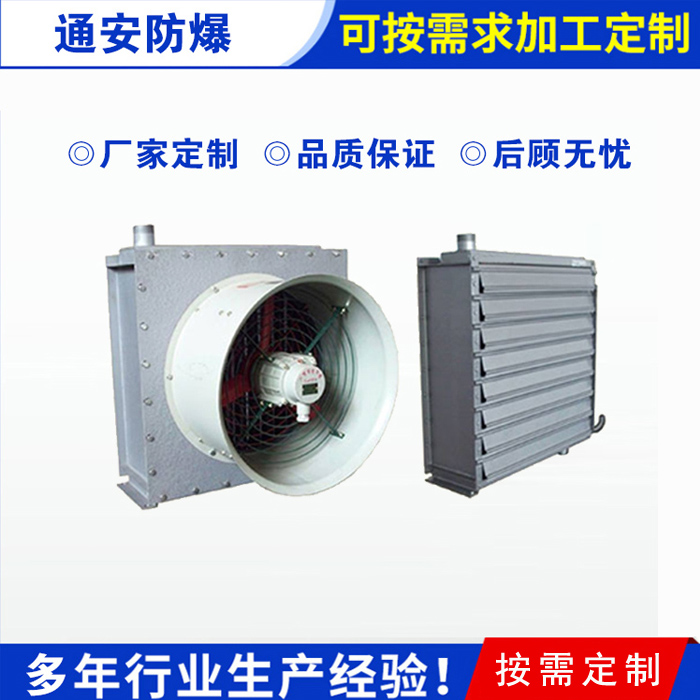 防爆电暖气销售