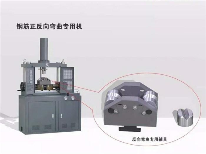 河南鑫奕佳、电动钢筋弯曲试验机、漯河弯曲试验机