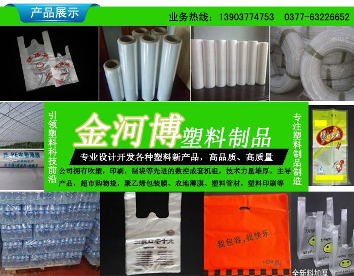南阳塑料袋生産,南阳塑料袋,塑料制品南阳实力廠家