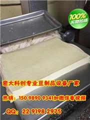 湖北宜昌豆制品加工设备、科创豆腐皮机器、全自动豆制品加工设备