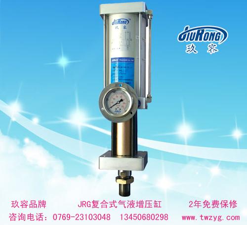 冲压增压缸公司、呼和浩特增压缸公司、玖容气液增压缸公司