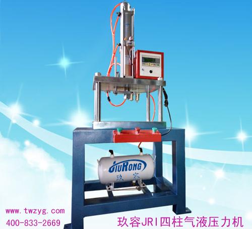 重庆成型机、玖容气液冲压成型机、全自动吸塑成型机
