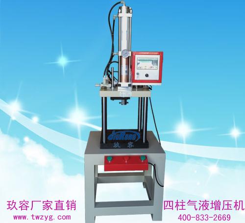 西宁成型机_玖容气液冲压成型机_全自动吸塑成型机