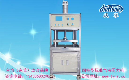 玖容气液冲压设备(图),气液冲压压力机,气液冲压
