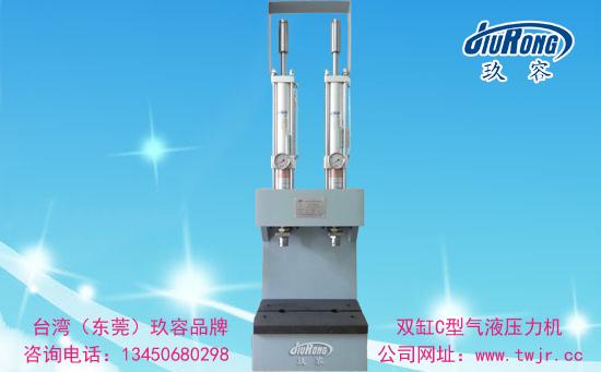 气液冲压压力机,深圳气液压力机,玖容气液压力机简介