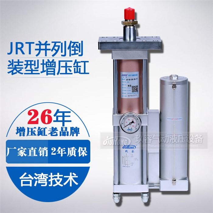 液压增压气缸原理图-玖容增压气缸-增压气缸