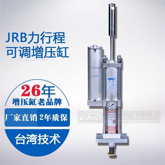 增压气缸接气视频教程-玖容增压气缸-增压气缸