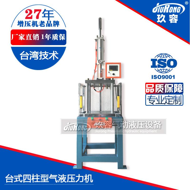 玖容气液冲压机械(图)-气液冲压设备-气液冲压