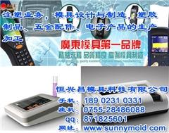 广东仪器仪表模具_仪器仪表模具加工_恒兴昌模具