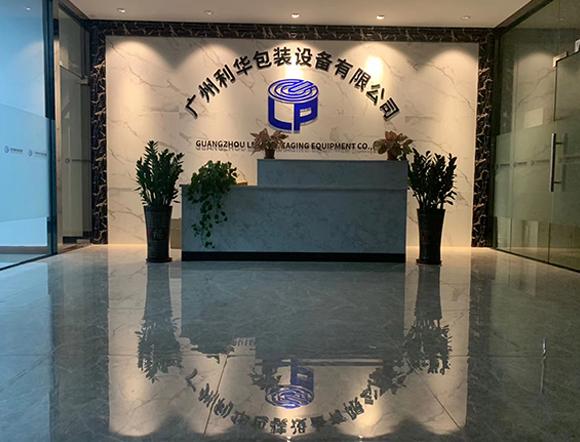 广州利华包装设备有限公司图片